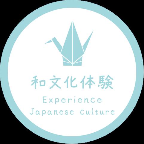 和文化体験